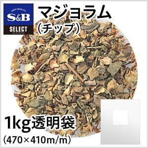 ◆セレクト マジョラム/チップ/袋1kg S&B SB エスビー食品|e-sbfoods