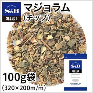 セレクトマジョラム チップ 袋100g S&B SB エスビー食品|e-sbfoods