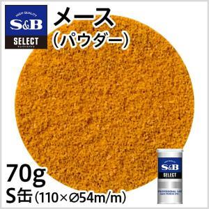 セレクトメース パウダー S缶70g S&B SB エスビー食品|e-sbfoods