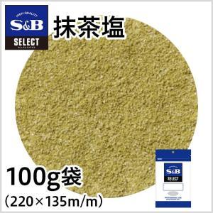 セレクト抹茶塩 袋100g S&B SB エスビー食品