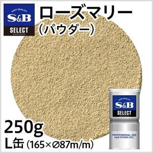 ローズマリー パウダー L缶250g S&B SB エスビー食品 e-sbfoods