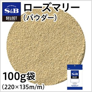 セレクトローズマリー パウダー 袋100g S&B SB エスビー食品|e-sbfoods