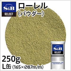 ローレル パウダー L缶250g S&B SB エスビー食品 e-sbfoods