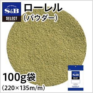 ローレル パウダー 袋100g S&B SB エスビー食品|e-sbfoods