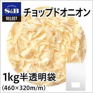 セレクトチョップドオニオン オオアラ 袋1kg 業務用乾燥玉ねぎ 乾燥タマネギ 乾燥たまねぎ S&B SB エスビー|e-sbfoods