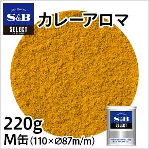 ◆セレクトカレーアロマ M缶220g セレクトスパイス 業務用 お徳用 お買い得 S&B SB エスビー食品|e-sbfoods
