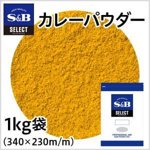 セレクトカレーパウダー袋1kg セレクトスパイス 業務用 お徳用 お買い得 S&B SB エスビー食品|e-sbfoods