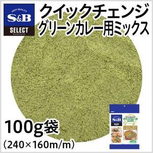 セレクト クイックチェンジグリーンカレー用ミックス/100g袋 S&B SB エスビー食品|e-sbfoods