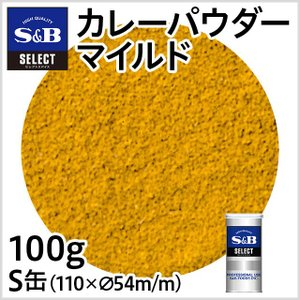 カレーパウダーマイルド S缶100g 業務用 お徳用 スパイス 香辛料 S&B SB エスビー|e-sbfoods