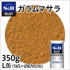 セレクトガラムマサラ L缶350g 業務用ガラムマサラ お徳用カレー用ミックススパイス S&B SB...