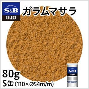 ガラムマサラ S缶80g 業務用ガラムマサラ お徳用カレー用ミックススパイス S&B SB エスビー|e-sbfoods