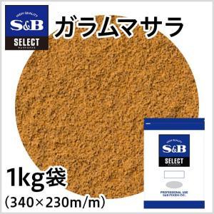 ガラムマサラ 袋1kg 業務用ガラムマサラ お徳用カレー用ミックススパイス S&B SB エスビー|e-sbfoods