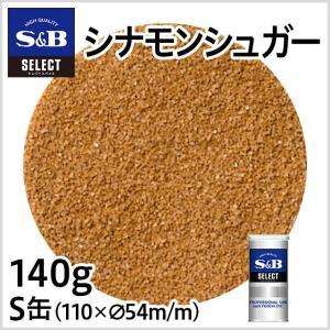 シナモンシュガー S缶140g S&B SB エスビー食品|e-sbfoods