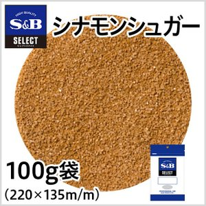 シナモンシュガー 袋100g S&B SB エスビー食品|e-sbfoods