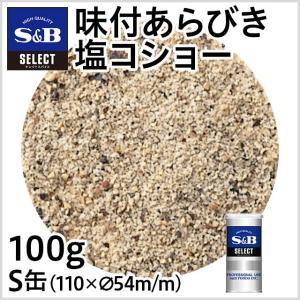 セレクト味付あらびき塩コショー S缶100g S&B SB エスビー食品|e-sbfoods