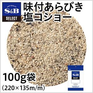 セレクト味付あらびき塩コショー 袋100g S&B SB エスビー食品|e-sbfoods
