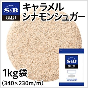 ◆セレクト キャラメルシナモンシュガー/袋1kg S&B SB エスビー食品|e-sbfoods