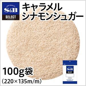 セレクト キャラメルシナモンシュガー/袋100g S&B SB エスビー食品|e-sbfoods