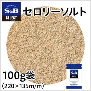 セレクトセロリーソルト 袋100g S&B SB エスビー食品|e-sbfoods
