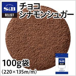 セレクト チョコシナモンシュガー/袋100g S&B SB エスビー食品|e-sbfoods