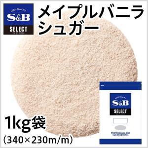 ◆セレクト メイプルバニラシュガー/袋1Kg S&B SB エスビー食品|e-sbfoods