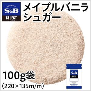 セレクト メイプルバニラシュガー/袋100g S&B SB エスビー食品|e-sbfoods