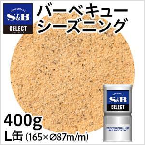 セレクトバーベキューシーズニング L缶400g セレクト スパイス シーズニング 調味料 SB エスビー  S&B SB エスビー食品|e-sbfoods