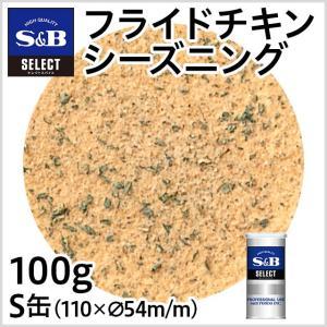 セレクトフライドチキンシーズニング S缶100g S&B SB エスビー食品|e-sbfoods