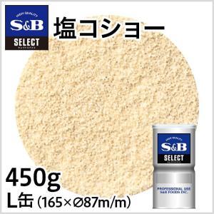 セレクト 塩コショーL缶450g S&B SB エスビー食品|e-sbfoods