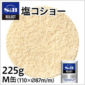 セレクト 塩コショーM缶225g S&B SB エスビー食品|e-sbfoods