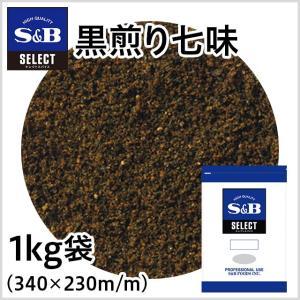 セレクト黒煎り七味 袋1kg S&B SB エスビー食品|e-sbfoods