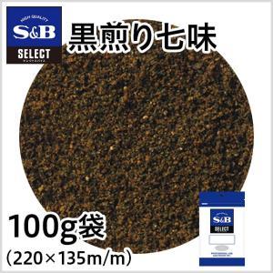 セレクト黒煎り七味 袋100g S&B SB エスビー食品|e-sbfoods