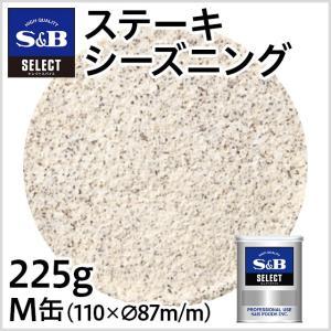 セレクト ステーキシーズニングM缶225g S&B SB エスビー食品|e-sbfoods