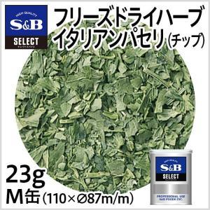 セレクトFDイタリアンパセリ チップ 缶23g S&B SB エスビー食品|e-sbfoods