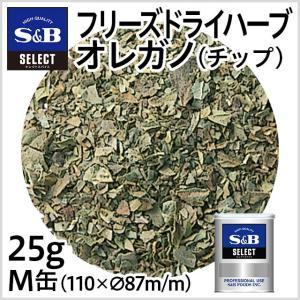 セレクトFDオレガノ チップ M缶25g S&B SB エスビー食品|e-sbfoods