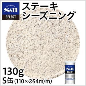 セレクト ステーキシーズニングS缶130g S&B SB エスビー食品|e-sbfoods