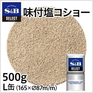 味付塩コショー L缶500g S&B SB エスビー食品 e-sbfoods