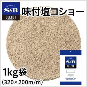 セレクト味付塩コショー 袋1kg S&B SB エスビー食品|e-sbfoods