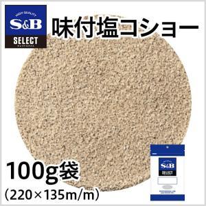 セレクト味付塩コショー 袋100g S&B SB エスビー食品|e-sbfoods