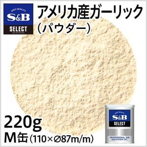 ◆セレクトアメリカ産ガーリック パウダー M缶220g セレクトスパイス 業務用 お徳用 お買い得 S&B SB エスビー食品|e-sbfoods