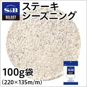 ◆セレクト ステーキシーズニング100g袋入り S&B SB エスビー食品|e-sbfoods