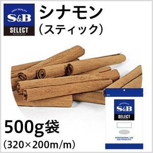 セレクト シナモン スティック 袋500g (カシア)S&B SB エスビー食品|e-sbfoods