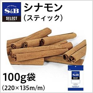 セレクト シナモン スティック 袋100g (カシア)S&B SB エスビー食品|e-sbfoods