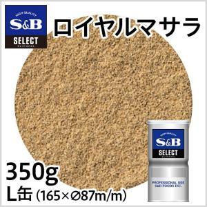 セレクト ロイヤルマサラL缶350g S&B SB エスビー食品|e-sbfoods