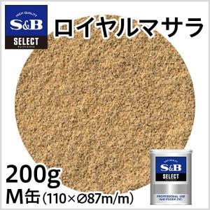 セレクト ロイヤルマサラM缶200g S&B SB エスビー食品|e-sbfoods