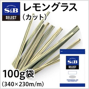 セレクトレモングラス カット 袋100g S&B SB エスビー食品|e-sbfoods