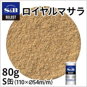 ◆セレクト ロイヤルマサラS缶80g S&B SB エスビー食品|e-sbfoods