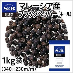 セレクトマレーシア産ブラックペッパー ホール 袋1kg セレクトスパイス 業務用 お徳用 お買い得 S&B SB エスビー食品|e-sbfoods