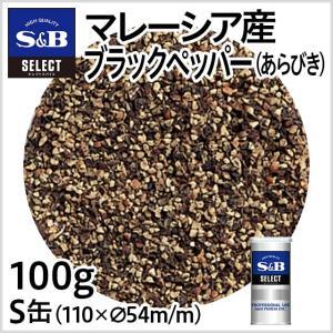 セレクトマレーシア産ブラックペッパー あらびき S缶100g セレクトスパイス 黒胡椒 スパイス 調味料 カレー 業務用 SB S&B エスビー食品 e-sbfoods