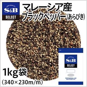 マレーシア産ブラックペッパー あらびき 袋1kg 業務用黒胡椒 業務用スパイス お徳用 SB S&B エスビー|e-sbfoods
